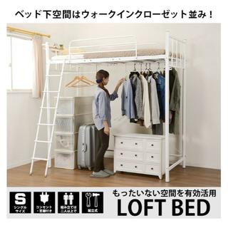 ロフトベッド  高さ206cm(ロフトベッド/システムベッド)