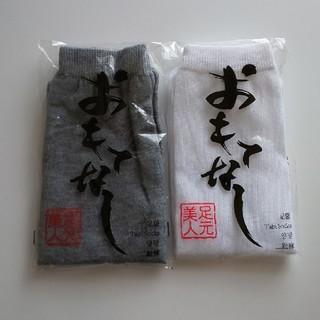 足袋(その他)