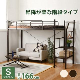 階段付 ロフトベッド 高さ166cm(ロフトベッド/システムベッド)