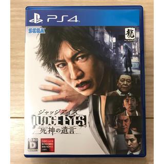 プレイステーション4(PlayStation4)のPS4ソフト☆JUDGE EYES 死神の遺言☆ジャッジアイズ(家庭用ゲームソフト)