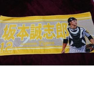 ハンシンタイガース(阪神タイガース)の阪神タイガース選手タオル ♯12坂本誠志郎(応援グッズ)