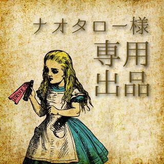 ナオタロー様☆専用(カード/レター/ラッピング)