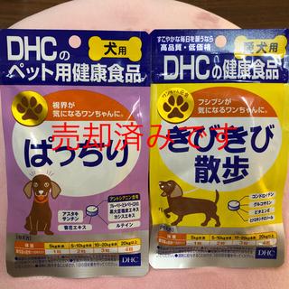 ディーエイチシー(DHC)のDHCペットサプリメント ぱっちり&きびきび散歩(ペットフード)