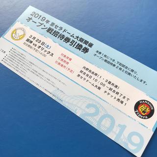 2019年京セラドーム大阪開催 オープン戦招待券引換券ペアチケット