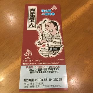 浅草演芸ホール  3月  夜の部招待券  1枚(落語)