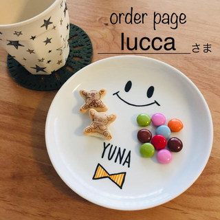 lucca様 ■オーダーページ■(食器)