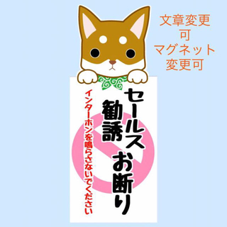 【文章/マグネット変更可】お断りステッカー 縦型 茶シバ(しおり/ステッカー)