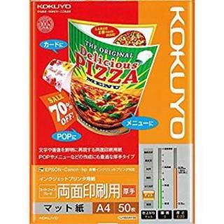 コクヨ(コクヨ)の☆10冊☆コクヨ インクジェットプリンタ用紙 両面印刷用 厚手 A4 50枚 (オフィス用品一般)