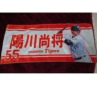 ハンシンタイガース(阪神タイガース)の選手タオル ♯55陽川尚将(応援グッズ)