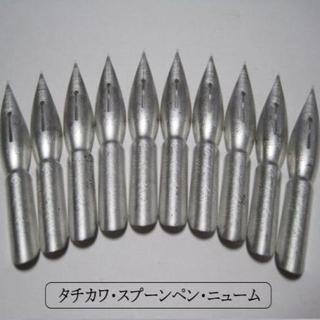 ペン先 【 タチカワ・スプーンペン №600EF 】ニューム色 10本組(コミック用品)