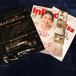 ナノユニバース(nano・universe)のナノユニバース    バッグ  付録  本   InRed3月号  雑誌(ファッション)