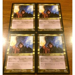 マジック:ザ・ギャザリング - 翻弄する魔道士 日本語4枚セット
