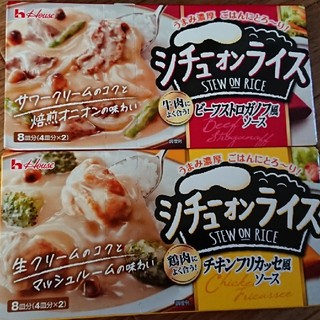 ハウスショクヒン(ハウス食品)のシチューオンライス(インスタント食品)