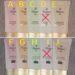 エレガンス モデリング カラーベース EX UV サンプル