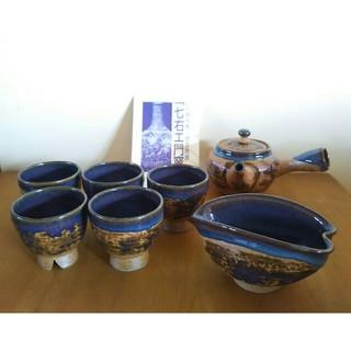 クタニセイヨウ(九谷青窯)の新品未開封 七右工門窯 お茶セット(食器)
