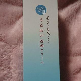 米ぬか美人 うるおい洗顔クリーム(洗顔料)