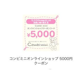コンビミニ 5000円 クーポン 4月末までok