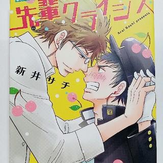 ウーノ(UNO)の【新井サチ】先輩クライシス BL漫画(BL)
