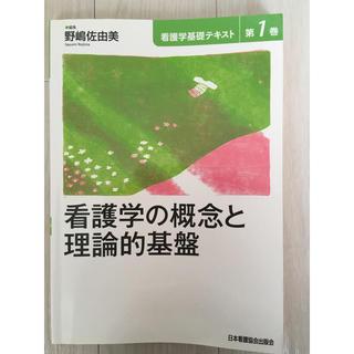 ニホンカンゴキョウカイシュッパンカイ(日本看護協会出版会)の看護学の概念と理論的基盤(健康/医学)