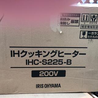 アイリスオーヤマ(アイリスオーヤマ)のIHクッキングヒーターIHC-S225-B  200v(調理機器)