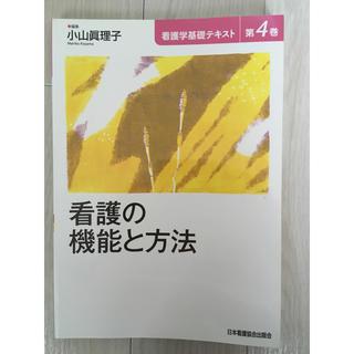 ニホンカンゴキョウカイシュッパンカイ(日本看護協会出版会)の看護の機能と方法(健康/医学)