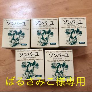 ソンバーユ(SONBAHYU)のソンバーユ  無香料 75ml✖︎5個(フェイスオイル / バーム)