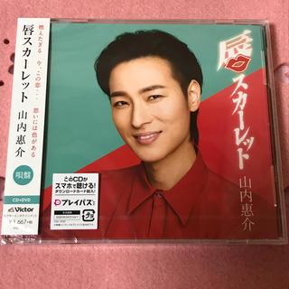 ビクター(Victor)の新品 未開封♪ 唇スカーレット 唄盤 CD+DVD 山内惠介(演歌)