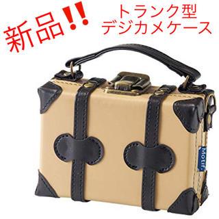 本日限定価格!新品 トランク型 デジカメケース(ケース/バッグ)