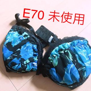 ブラ未使用 E70 お値下げ(ブラ)