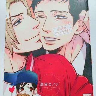ウーノ(UNO)の【高田ロノジ】怒られて、ごちそうさま♪ BL漫画(BL)