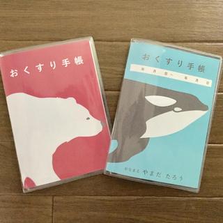 お薬手帳カバー(海の動物)(ブックカバー)