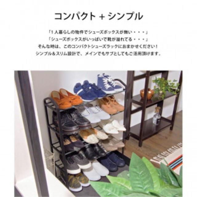 シューズラック 5段 収納 靴箱 シューズボックス ホワイト インテリア/住まい/日用品の収納家具(玄関収納)の商品写真