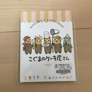ショウガクカン(小学館)のこぐまのケーキ屋さん2019卓上カレンダー(カレンダー)