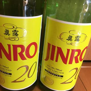 JINRO ジンロ お酒 アルコール 二本セット