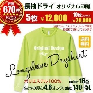 オリジナル(Original)のオリジナル ロンTシャツ オーダー Tシャツドライ 5枚~(Tシャツ/カットソー(七分/長袖))