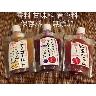 長野県産 ジャム3種詰め合わせ♪ 人工甘味料、着色料等 不使用で安心♪(フルーツ)