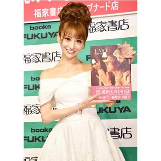【数量期間限定】愛沢えみり キャバ嬢引退記念写真集「LAST 」初回盤 売り切れ