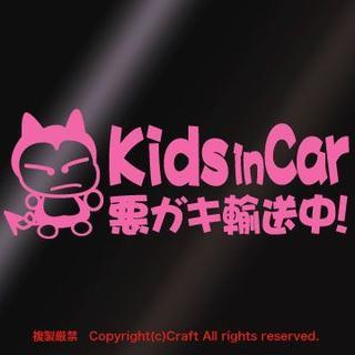 Kids in Car 悪ガキ輸送中!/ステッカー(fjG/ライトピンク)(車外アクセサリ)