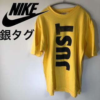 ナイキ(NIKE)のナイキ NIKE 古着 Tシャツ 銀タグ 90s(Tシャツ/カットソー(半袖/袖なし))