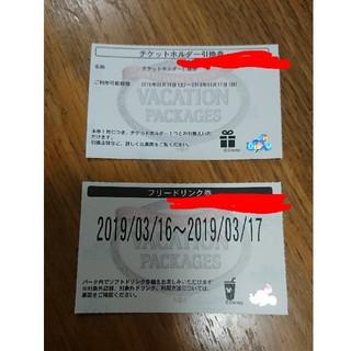 ディズニー(Disney)のディズニー フリードリンク券 チケットホルダー引き換え券 2セット(フード/ドリンク券)