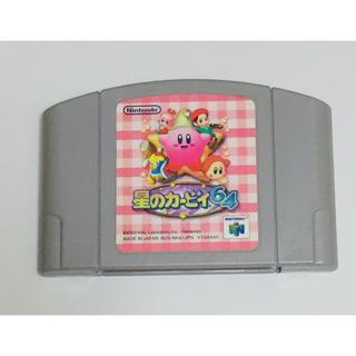 ニンテンドウ64(NINTENDO 64)のN64 星のカービィ64(家庭用ゲームソフト)