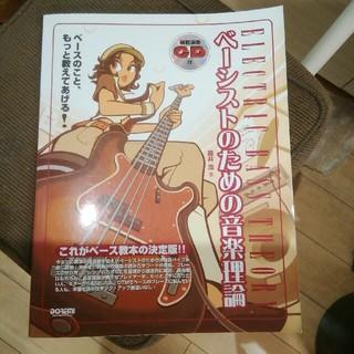 ベーシストのための音楽理論CD付き 藤井浩(その他)