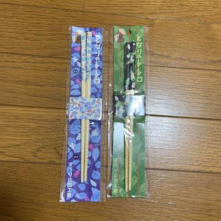 ジブリ(ジブリ)のジブリ トトロ 箸2組(カトラリー/箸)