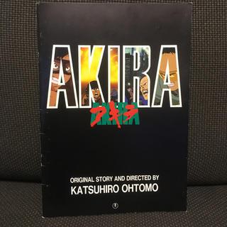 アキラプロダクツ(AKIRA PRODUCTS)の大友克洋「AKIRA」映画パンフレット(青年漫画)