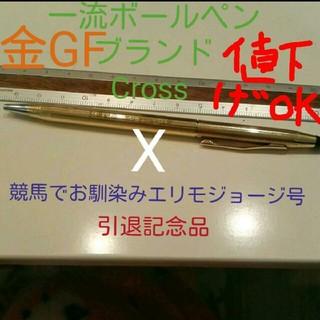 クロス(CROSS)のCross ボールペン ゴールドフィールド 刻印あり GF  エリモジョージ号(ペン/マーカー)