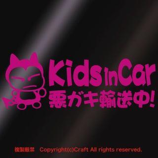 Kids in Car 悪ガキ輸送中!/ステッカー(fjG/ピンク)(その他)