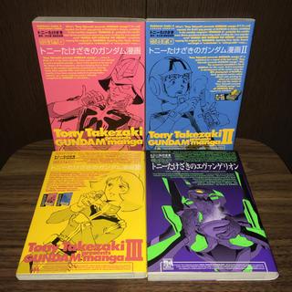 カドカワショテン(角川書店)のトニーたけざきのガンダム 1~3巻 エヴァンゲリオン1巻 セット(青年漫画)