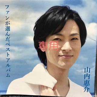 ルイヴィトン様  専用  山内惠介ベストアルバム(演歌)