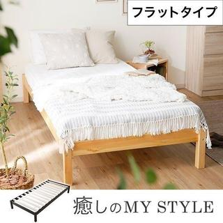 送料無料 シンプル すのこベッド シングル フラット 木製 天然木 (すのこベッド)