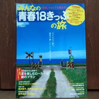 みんなの青春18きっぷの旅(鉄道)